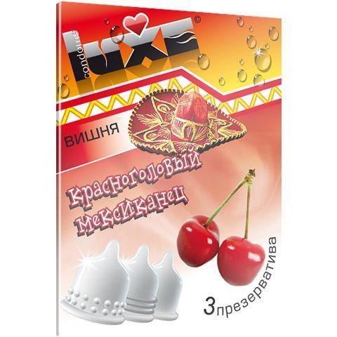 Презервативы Luxe Красноголовый Мексиканец с ароматом вишни - 3 шт.