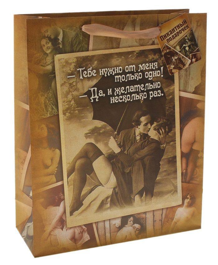 Средний бумажный пакет Пикантный подарочек - 32 х 26 см.-1527