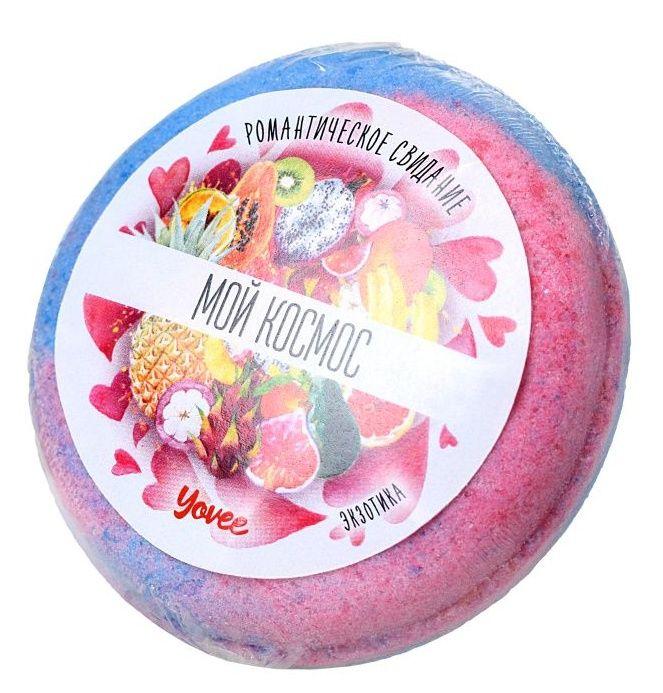 Бомбочка для ванны Мой космос с ароматом экзотических фруктов - 70 гр.-1455