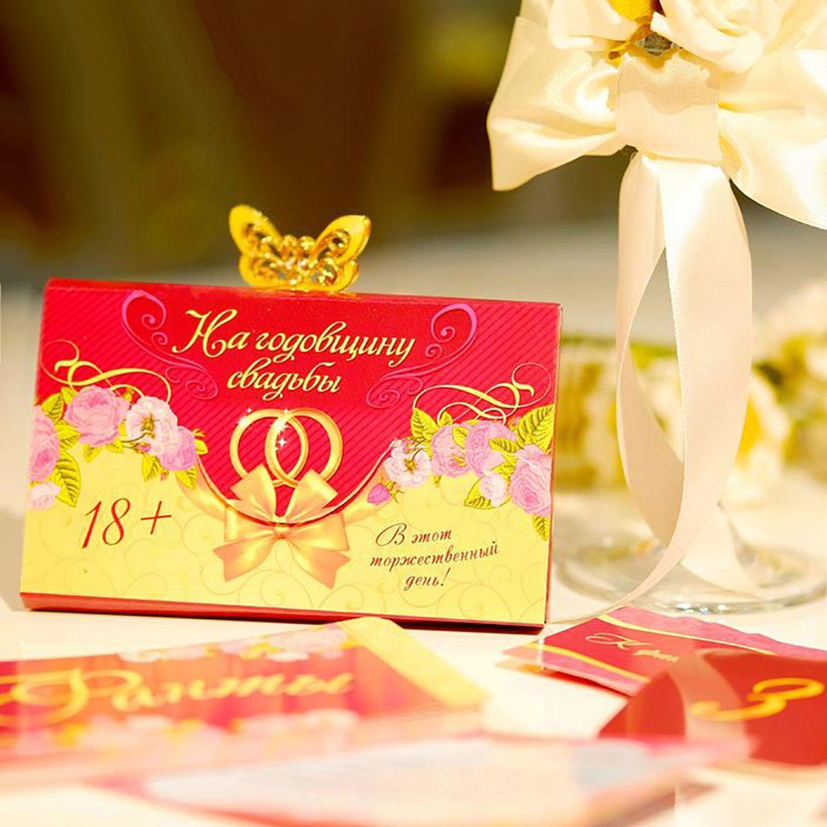 Игра На годовщину свадьбы-