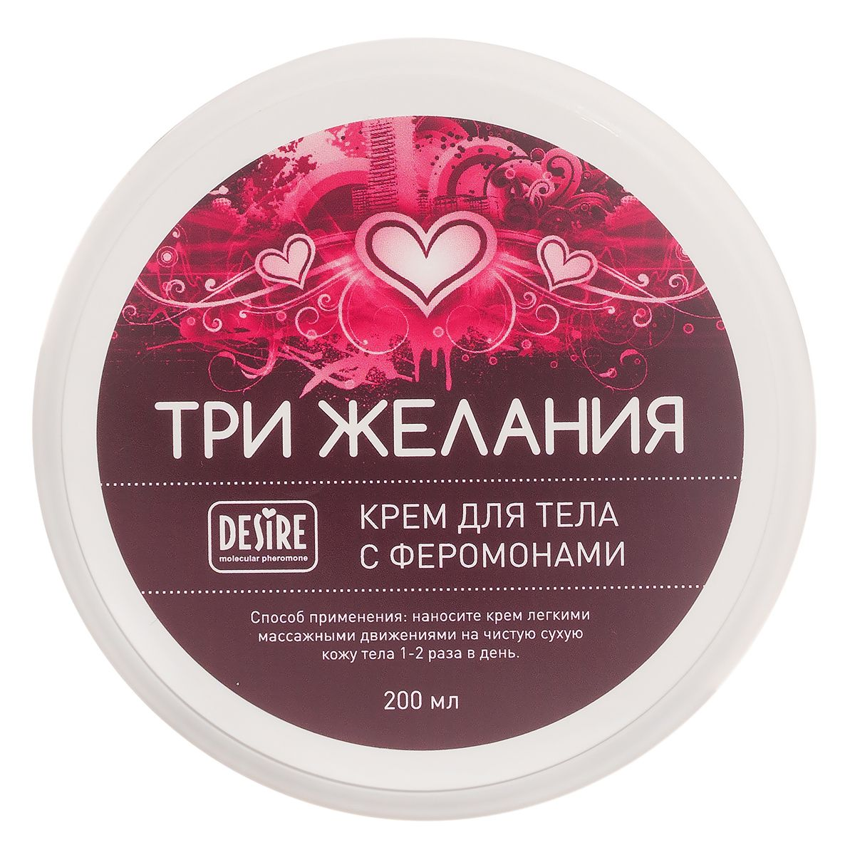 Увлажняющий крем для тела с феромонами «Три желания» - 200 мл.-