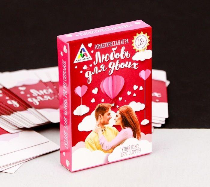 Игра романтическая Любовь для двоих