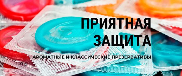 секс шоп презервативы