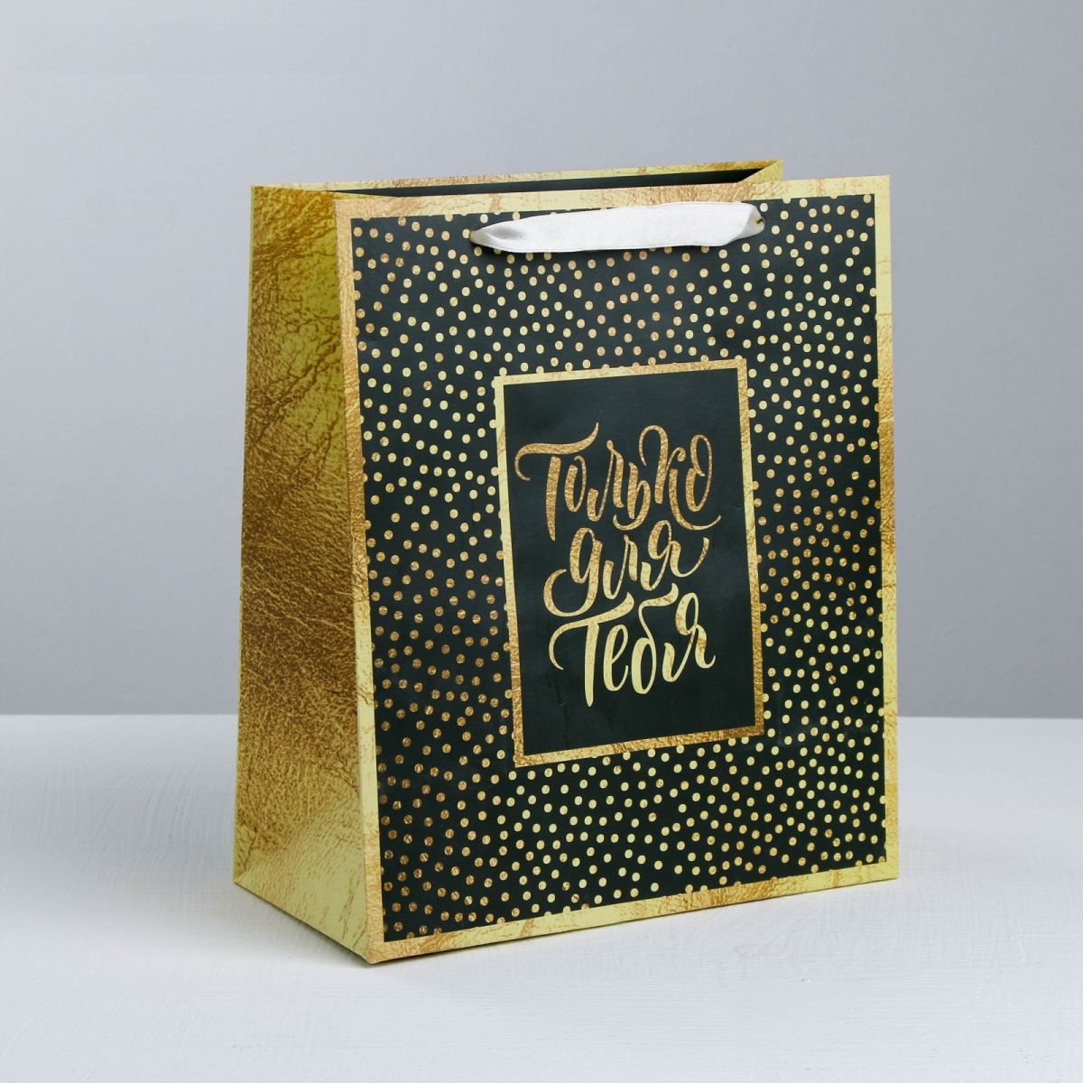 Подарочный пакет Все ради тебя - 15 х 12 см.