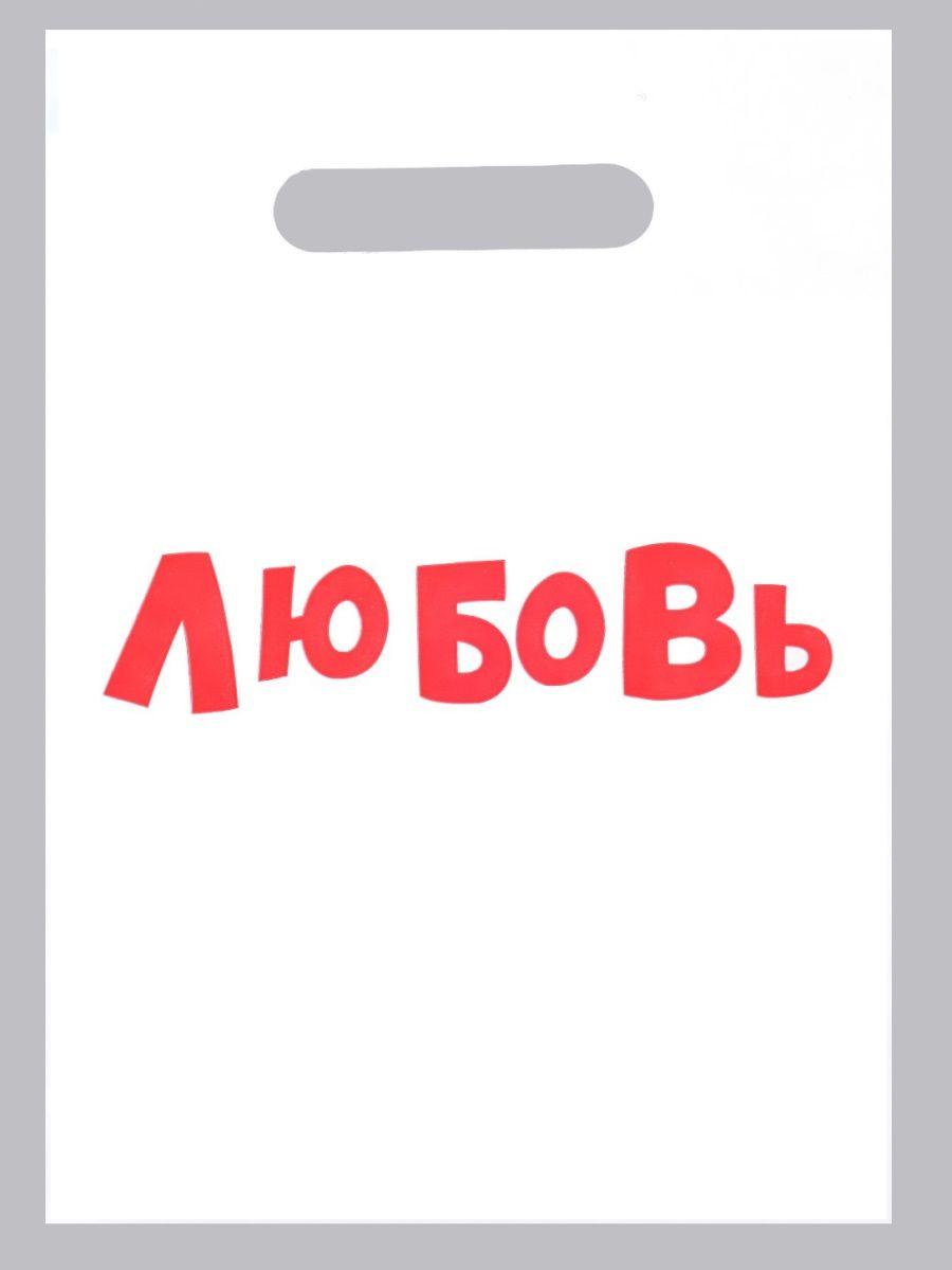 Полиэтиленовый пакет Любовь - 20 х 30 см.