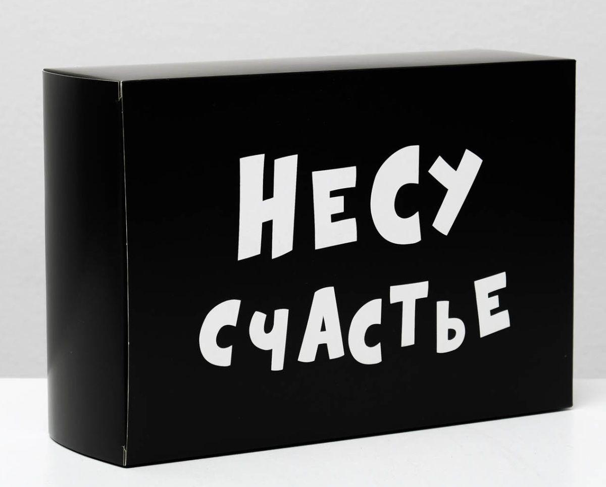 Складная коробка Несу счастье - 16 х 23 см.